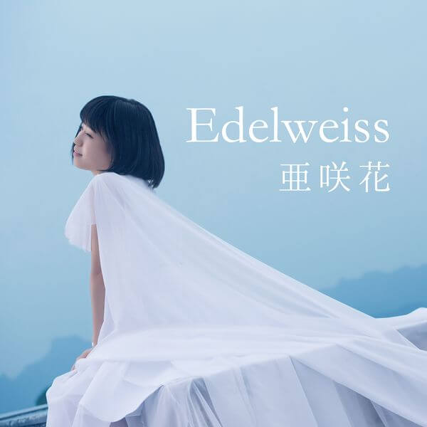 Download Edelweiss Flac, Lossless, Hi-res, Aac m4a, mp3