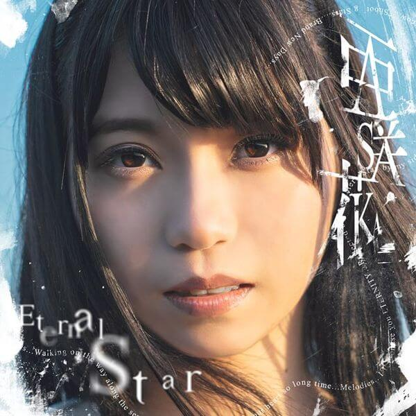 Download Eternal Star Flac, Lossless, Hi-res, Aac m4a, mp3