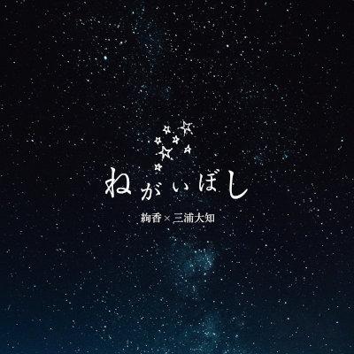 絢香×三浦大知 - ねがいぼし rar