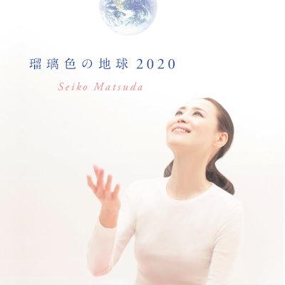 松田聖子 - 瑠璃色の地球 2020 rar