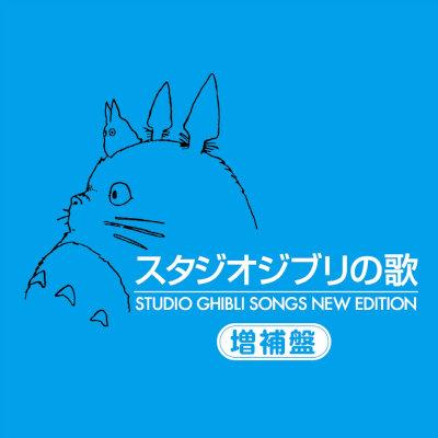 V.A. - スタジオジブリの歌 -増補盤- rar