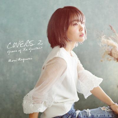 森恵 (Megumi Mori) - COVERS2 Grace of The Guitar+