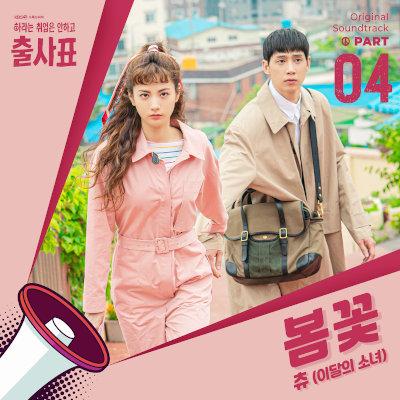 이달의 소녀 - 출사표 OST Part.4 rar
