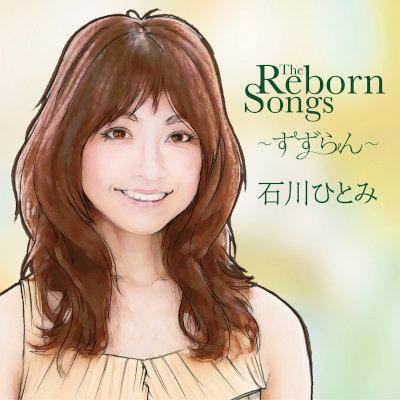 石川ひとみ - The Reborn Songs ~すずらん~ rar