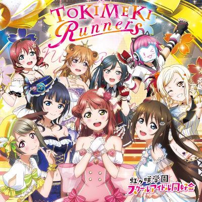 虹ヶ咲学園スクールアイドル同好会 - TOKIMEKI Runners rar