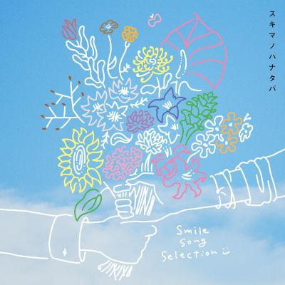 スキマスイッチ - スキマノハナタバ ~Smile Song Selection~ rar