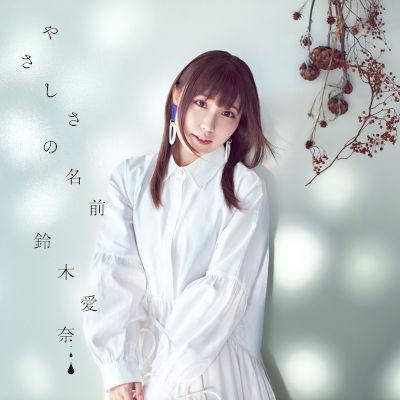 鈴木愛奈 - やさしさの名前 rar