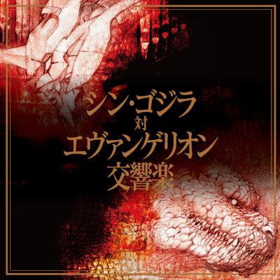 シン・ゴジラ対エヴァンゲリオン交響楽 rar