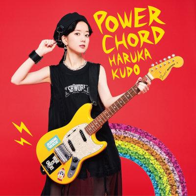 工藤晴香 - POWER CHORD  rar