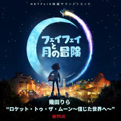 Lilas Ikuta - ロケット・トゥ・ザ・ムーン~信じた世界へ~ (Netflix 映画『フェイフェイと月の冒険』より) rar