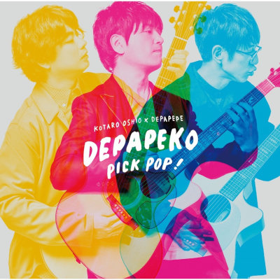 DEPAPEKO (押尾コータロー×DEPAPEPE) - PICK POP! ~J-Hits Acoustic Covers~ rar