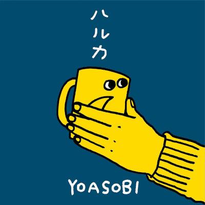 YOASOBI - ハルカ rar
