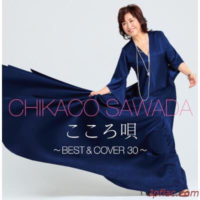 沢田知可子 - こころ唄 ~Best & Cover 30~ rar