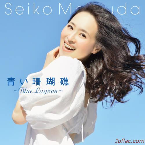 松田聖子 - 青い珊瑚礁 (Blue Lagoon) rar