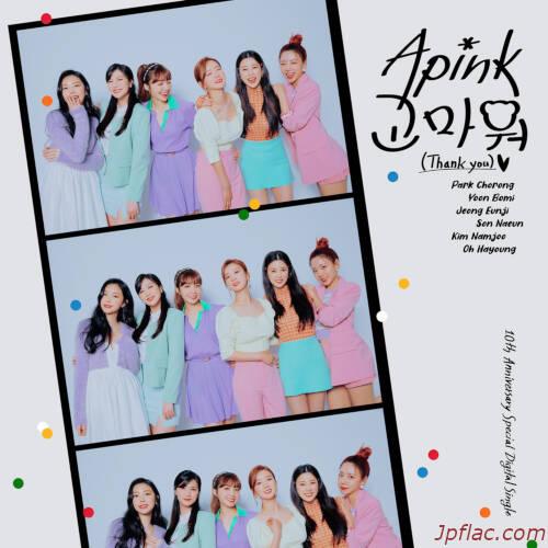 Apink - Thank you rar