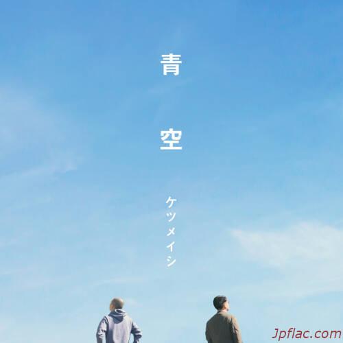 ケツメイシ - 青空 rar