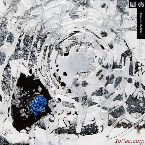 緒方恵美 - 劇薬 -Dramatic Medicine- rar