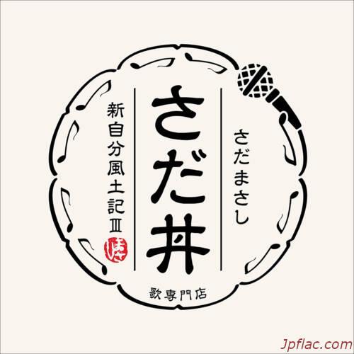 さだまさし - さだ丼~新自分風土記III~ rar