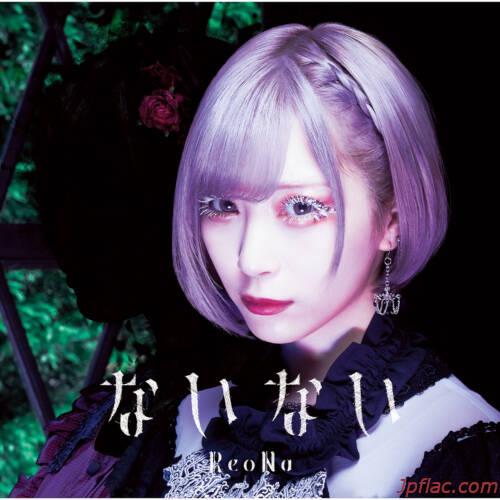 ReoNa - ないない (Special Edition) rar