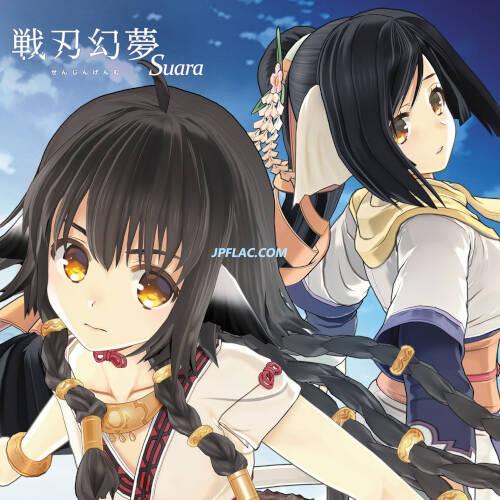 Download Suara - 戦刃幻夢 rar