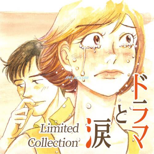 Download Various Artists - ドラマと涙 ~あふれる あの頃 あのメロディー ≪Limited Collection≫ rar
