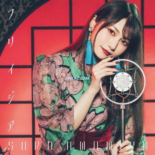 Download 雨宮天 - フリイジア rar