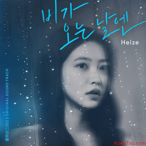 Heize – On Rainy Days (2021) [FLAC 24bit + MP3 320 / WEB]