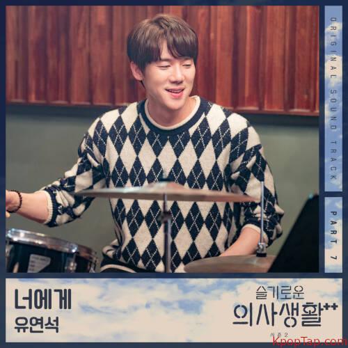 Yoo Yeon Suk – Hospital Playlist 2 OST Part 7 [FLAC + MP3 320 / WEB]