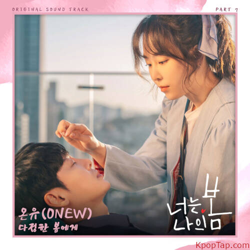 ONEW – You Are My Spring OST Part 7 [FLAC 24bit + MP3 320 / WEB]